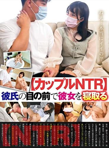 【カップルNTR】 彼氏の目の前で彼女を寝取る (19歳 専門学生 麻衣ちゃん)