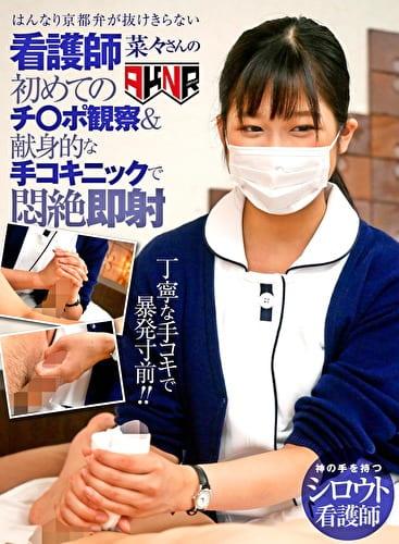 はんなり京都弁が抜けきらない新人看護師 菜々さんの初めてのチ〇ポ観察&献身的な手コキニックで即射
