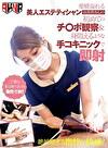 愛嬌溢れる美人エステティシャン由美香さんの初めてのチ〇ポ観察&身悶えるような手コキニックで即射