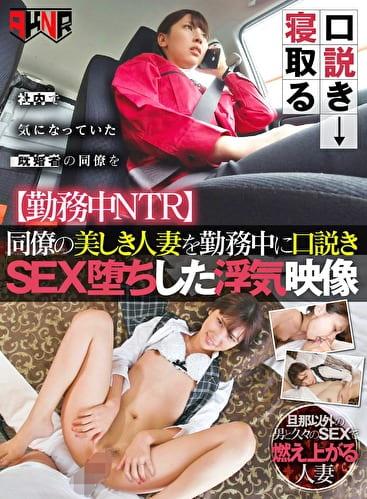 【勤務中NTR】 同僚の美しき人妻を勤務中に口説きSEX堕ちした浮気映像 AKDL-085