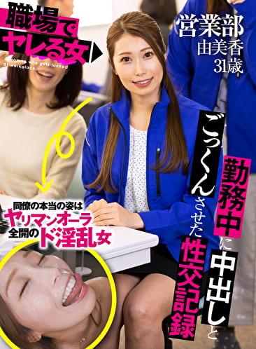 職場でヤレる女 営業部由美香 31歳 勤務中に生でハメて膣内射精した性交記録