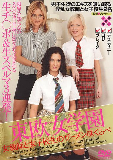 東欧女学園 女教師と女子校生のザーメン味くらべ