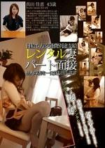 日給5万交通費別途支給 レンタル妻パート面接 他人の妻を一日貸し出します 真田佳恵43歳