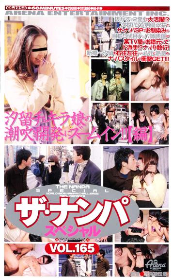 ザ・ナンパスペシャルVOL.165 汐留チェキラ娘の潮吹き開発にズームイン!![編]