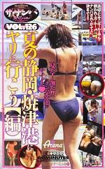 ザ・ナンパスペシャルVOL.126 夏の静岡・焼津港にヤリに行こう【編】