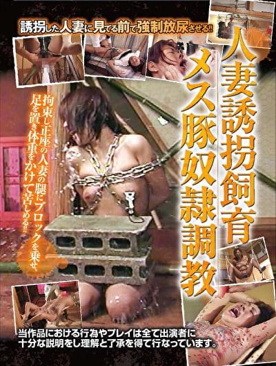 人妻誘拐飼育 メス豚奴隷調教