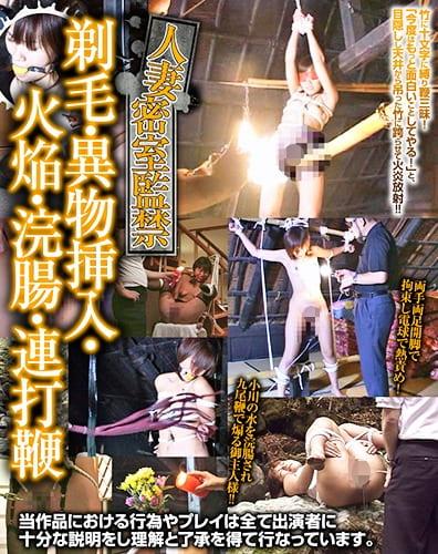 人妻密室監禁 剃毛・異物挿入・火焔・浣腸・連打鞭