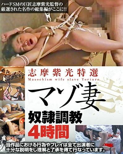 志摩紫光特選 マゾ妻奴隷調教4時間
