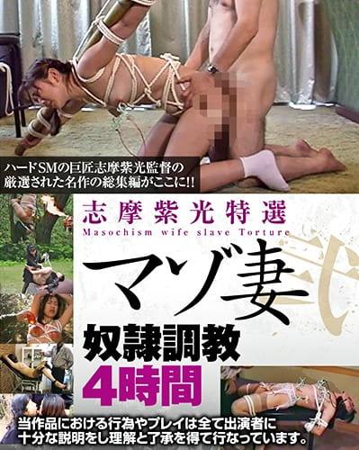 志摩紫光特選 マゾ妻奴隷調教4時間 弐