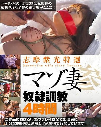 志摩紫光特選 マゾ妻奴隷調教4時間 参