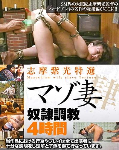 志摩紫光特選 マゾ妻奴●調教4時間 肆