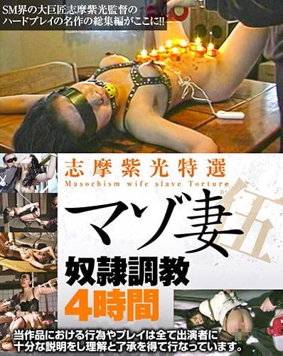 志摩紫光特選 マゾ妻奴●調教4時間 伍