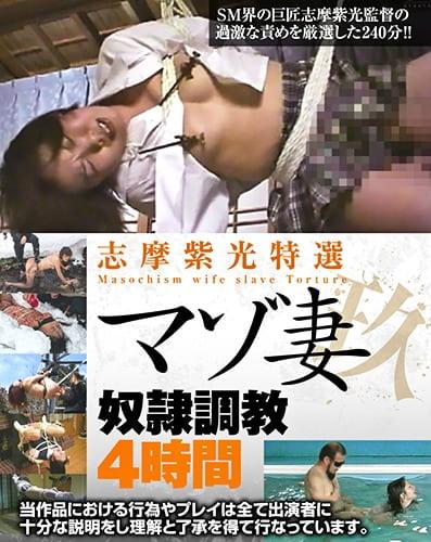 志摩紫光特選 マゾ妻奴●調教4時間 玖