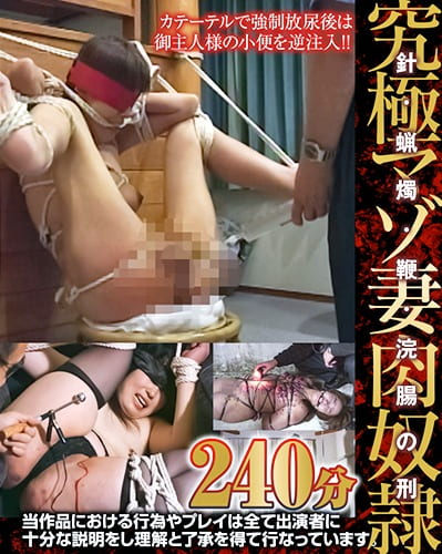 究極マゾ妻肉奴● 針・蝋燭・浣腸の刑