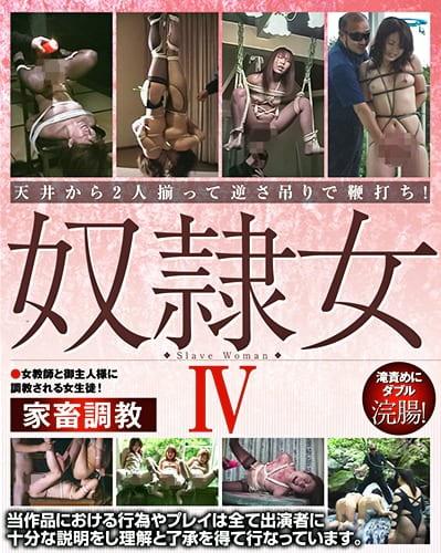 奴●女 IV 家畜調教