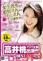 女子校生からお姉さんからOLさん 8変化☆ 高井桃 アロマ企画 出演作BEST