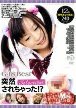 G-18 Best 突然されちゃった!? Selection