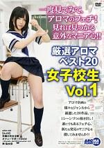 一度見てみて、アロマのフェチ!見れば見つかる意外なマニア心!!厳選アロマベスト20 女子校生 Vol.1