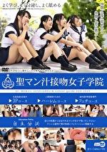 聖マン汁接吻女子学院