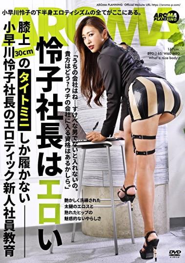 膝上30cmのタイトミニしか履かない小早川怜子社長のエロティック新人社員教育