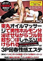 睾丸オイルマッサージで男性ホルモン分泌させながらフル勃起ち○ぽしゃぶり続けられる3P回春性感エステ