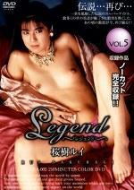 Legend VOL.5 桜樹ルイ