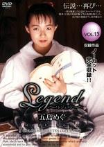 Legend VOL.15 五島めぐ