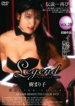 Legend VOL.28 樹まり子
