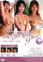 Legend Plus 桑田ケイ・桐嶋ゆう・美咲舞