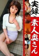 実録×素人奥さん 10