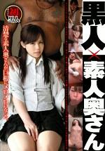 黒人×素人奥さん ATGO-092
