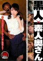 黒人×素人奥さん ATGO-099