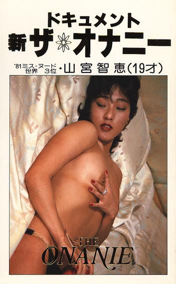 ドキュメント 新ザ・オナニーPart11 '81ミスヌード世界3位 山宮智恵