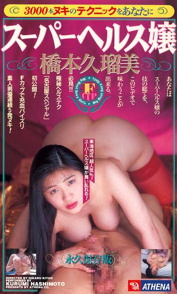 3000本ヌキのテクニックをあなたに スーパーヘルス嬢 橋本久瑠美