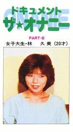 ドキュメント ザ・オナニーPart6 女子大生・林久美(20才)