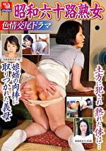 昭和六十路熟女 色情交尾ドラマ 娘婿の肉棒に取りつかれた義母 土方に犯され 熟れた体は・・・