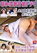 昭和猥褻官能ドラマ 33年ぶりの再会に欲情した五十路女の陰部 五十路看護婦は飢えた患者に・・・