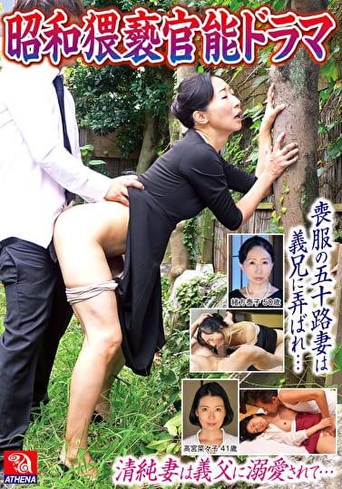 昭和猥褻官能ドラマ 清純妻は義父に溺愛されて・・・ 喪服の五十路妻は義兄に弄ばれ・・・