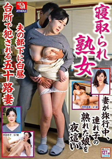 寝取られ熟女 妻が旅行中、連れ子の熟れた娘を夜這い 夫の部下に白昼台所で犯される五十路妻