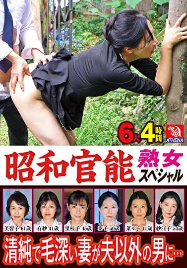 昭和官能熟女スペシャル 清純で毛深い妻が夫以外の男に・・・ 6人4時間