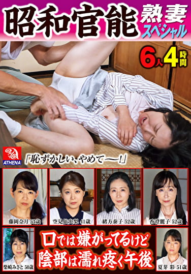 昭和官能熟妻スペシャル 6人4時間 口では嫌がってるけど陰部は濡れ疼く午後
