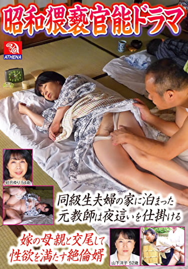 昭和猥褻官能ドラマ 嫁の母親と交尾して性欲を満たす絶倫婿 同級生夫婦の家に泊まった元教師は夜這いを仕掛ける