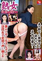 熟女 疼き乱れる昼下がり 夫の部下に無理やり舐められた五十路妻は・・・ 熟れたセールスレディは訪問先の玄関で押し倒され・・・