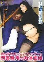 人妻肉体面接官 脚を骨折中のシングルマザーに問答無用の肉体面接