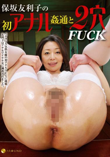 保坂友利子の 初アナル姦通と2穴FUCK