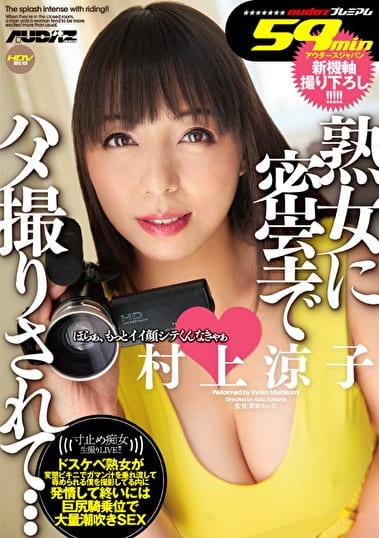 熟女に密室でハメ撮りされて・・・ 村上涼子