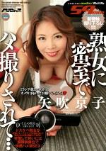 熟女に密室でハメ撮りされて・・・ 矢吹京子