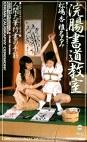 浣腸書道教室 人間大筆行書の手筋 松嶋杏・椎名るみ