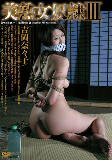 美熟女奴隷Ⅲ