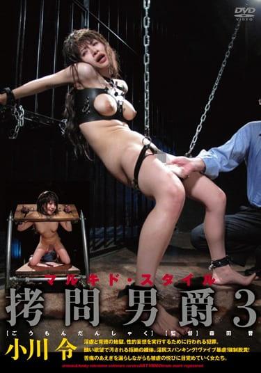 拷問男爵 3 小川令